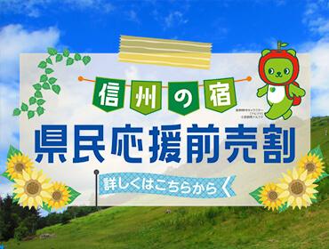 長野県民向けの宿泊割引事業「信州の宿 県民応援前売割」